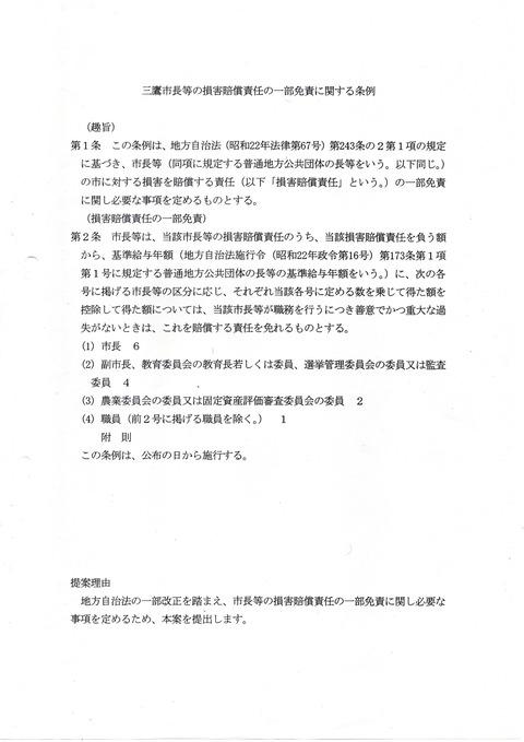 2020-09-09三鷹市長等損害賠償責任の一部免責に関する条例