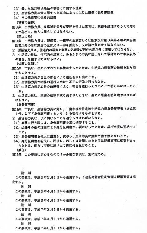 2005-08-01T三鷹市福祉住宅生活協力員配置要領P2