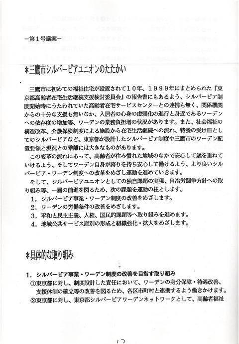 2000-09-08シルバーピアユニオン-議案第1号たたかい