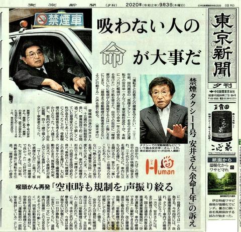 2020-09-03東京新聞夕刊-HLタクシー運転手の訴え
