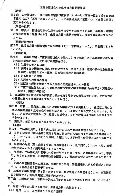 2005-08-01T三鷹市福祉住宅生活協力員配置要領P1