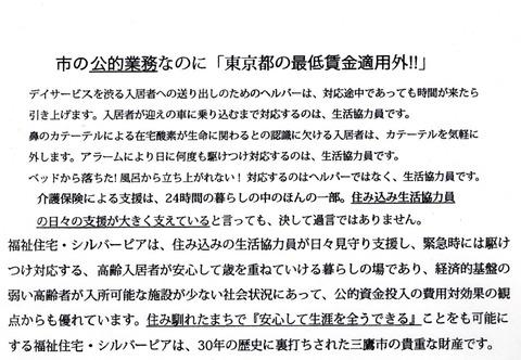 2020-09-07朝ビラ3号東京都の最低賃金を要求