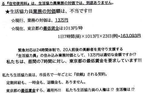 2020-08-24シルバーピアユニオン-東京都最低賃金1時間1030円要求