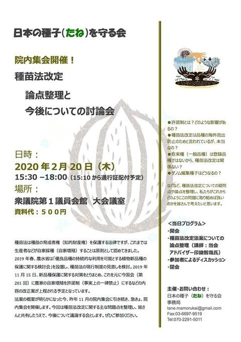 山田正彦-20-種子法問題あり院内集会-2.20