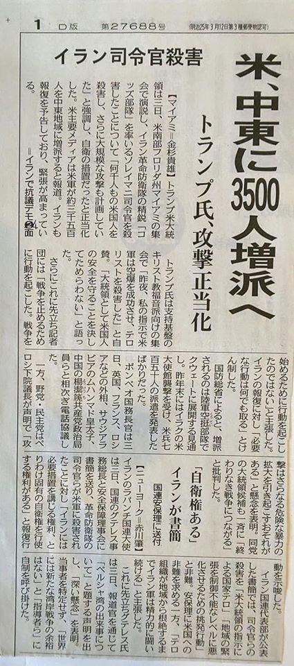 新聞-20-東京-米、中東へ3500人派兵増-01.04夕刊