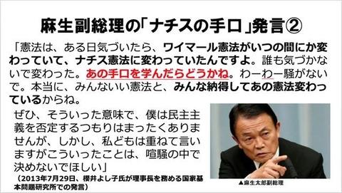 麻生太郎-20-問題発言-副総理ナチの手口発言②
