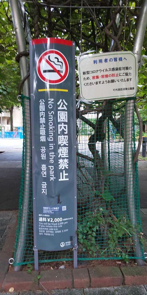 2020-09-07禁煙看板-千代田区-日本語 ハングル語 中国語 英語-タテ