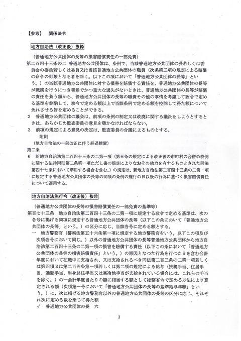 2020-09-09条例-三鷹市長等の損賠責任の一部免責-関係法令