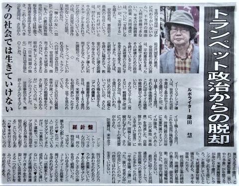 2020-A-1トランペット政治から脱却を―鎌田慧-1.1