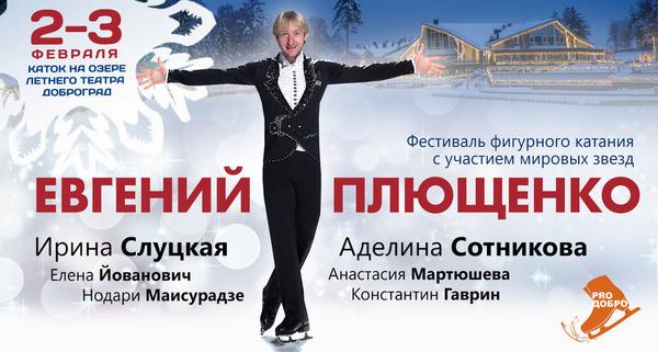 плющенко добро шоу