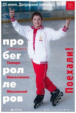 moskvina_poster
