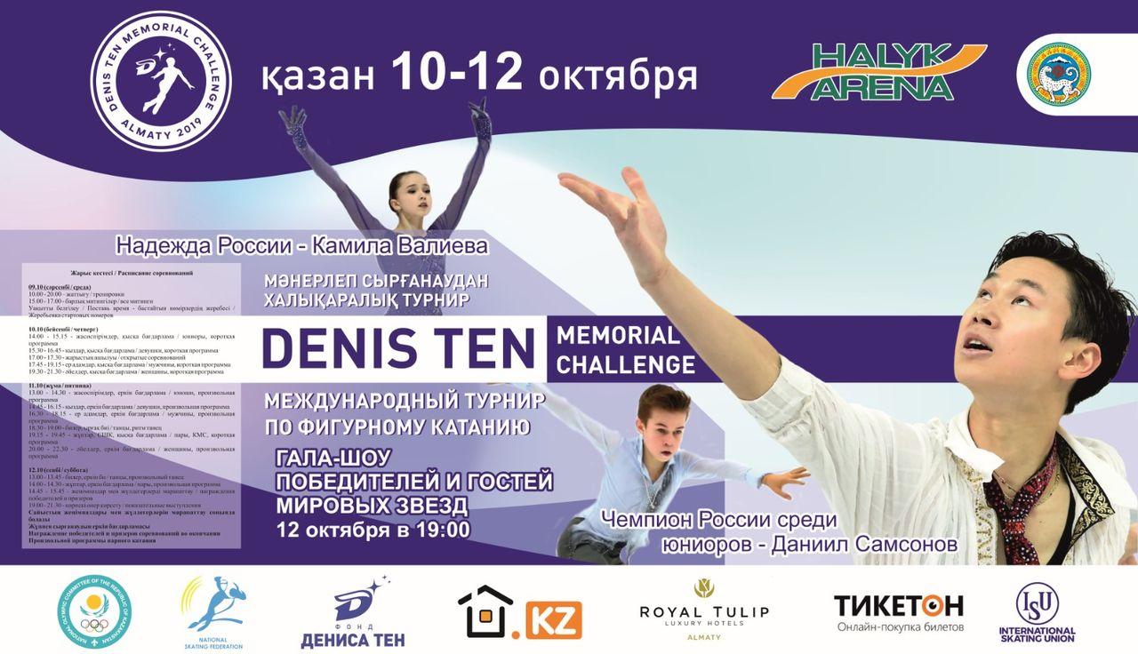 denis_ten_memorial
