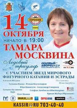Triumph of Tamara Moskvina
