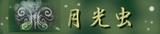 名古屋を拠点とする女性ミュージックユニット『月光虫』