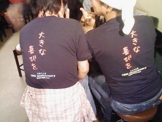 大喜 Tシャツ