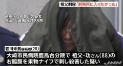 入院中の祖父刺殺、逮捕の28歳女「刑務所に入りたかった」