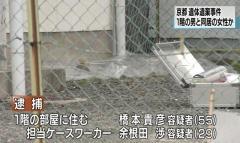 駐車場にテープで巻かれた女性遺体、市職員ら逮捕 京都