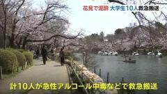 花見で泥酔、大学生10人救急搬送 東京・井の頭恩賜公園
