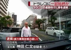 急ブレーキでタクシー進路妨げ 男逮捕 ドラレコに一部始終