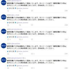 NGT48暴行事件 文春が犯人の名前入りメールを公開→削除祭りに