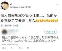 BTSファン店員「個人情報暴露」ツイートに怒ったネット民 大学に爆破予告