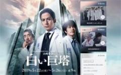 「白い巨塔」最終話15.2%記録も「岡田准一の演技ヘタ」と酷評