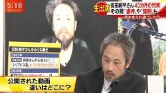 安田純平「私の近くの人が見せしめに拷問」 会見後TV生出演