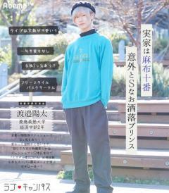 慶応大学生が性的暴行で逮捕 過去の写真や実家まで流出