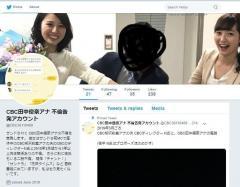 田中優奈(CBCアナウンサー)不倫 イケメンディレクター名前顔写真