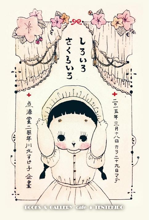 sirosakura_a[1]