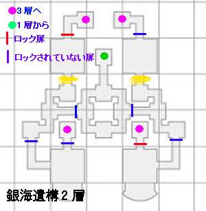 銀海遺構2層MAP