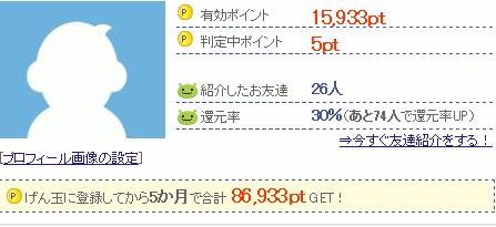 2013年9月8日げん玉友達紹介