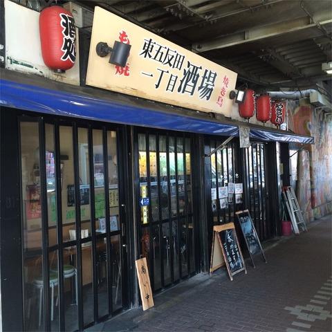 東五反田一丁目酒場2