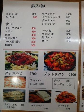 春川鶏カルビ13
