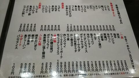 串焼き本舗1