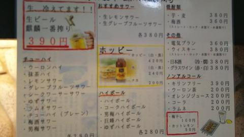 串焼き本舗5
