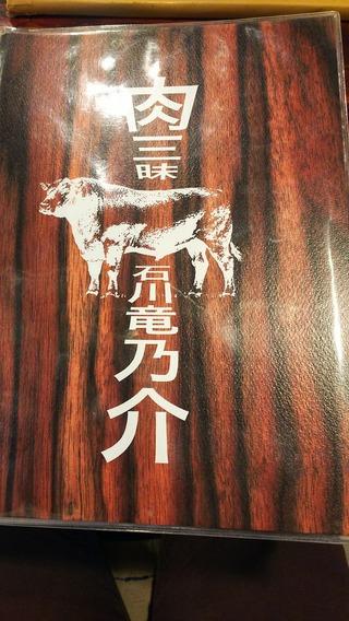 石川竜乃介4