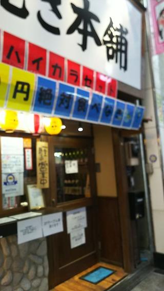 串焼き本舗3
