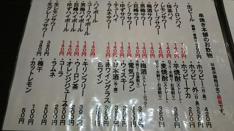 串焼き本舗