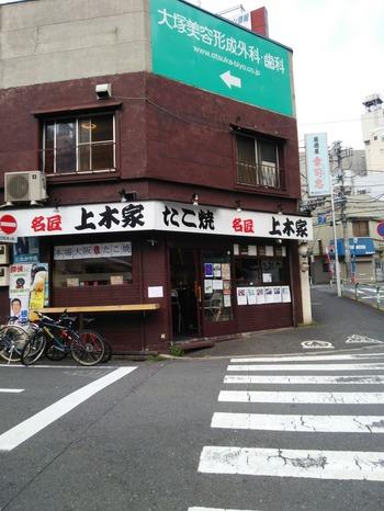 大塚たこ焼き