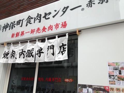 赤羽食肉センター