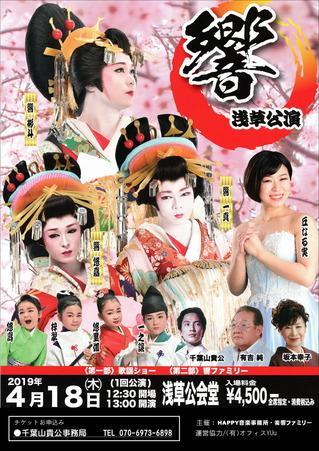 190418浅草・響_web