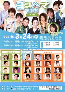 210324ヨコハマ歌謡祭_web