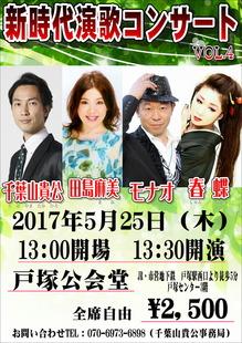 20160525新時代演歌コンサート4