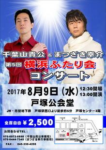 横浜ふたり会5_web