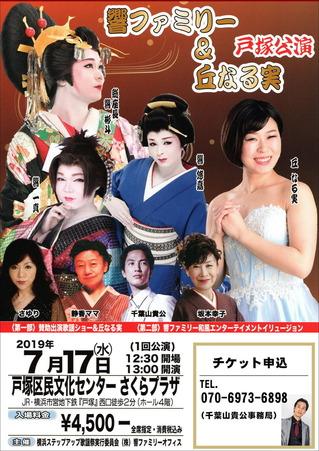 190717戸塚・響_web