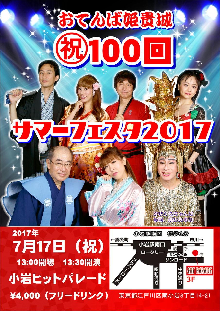 姫貴城サマーフェスタ2017開催! : 龍雛札記~千葉山貴公・たけのこ ...