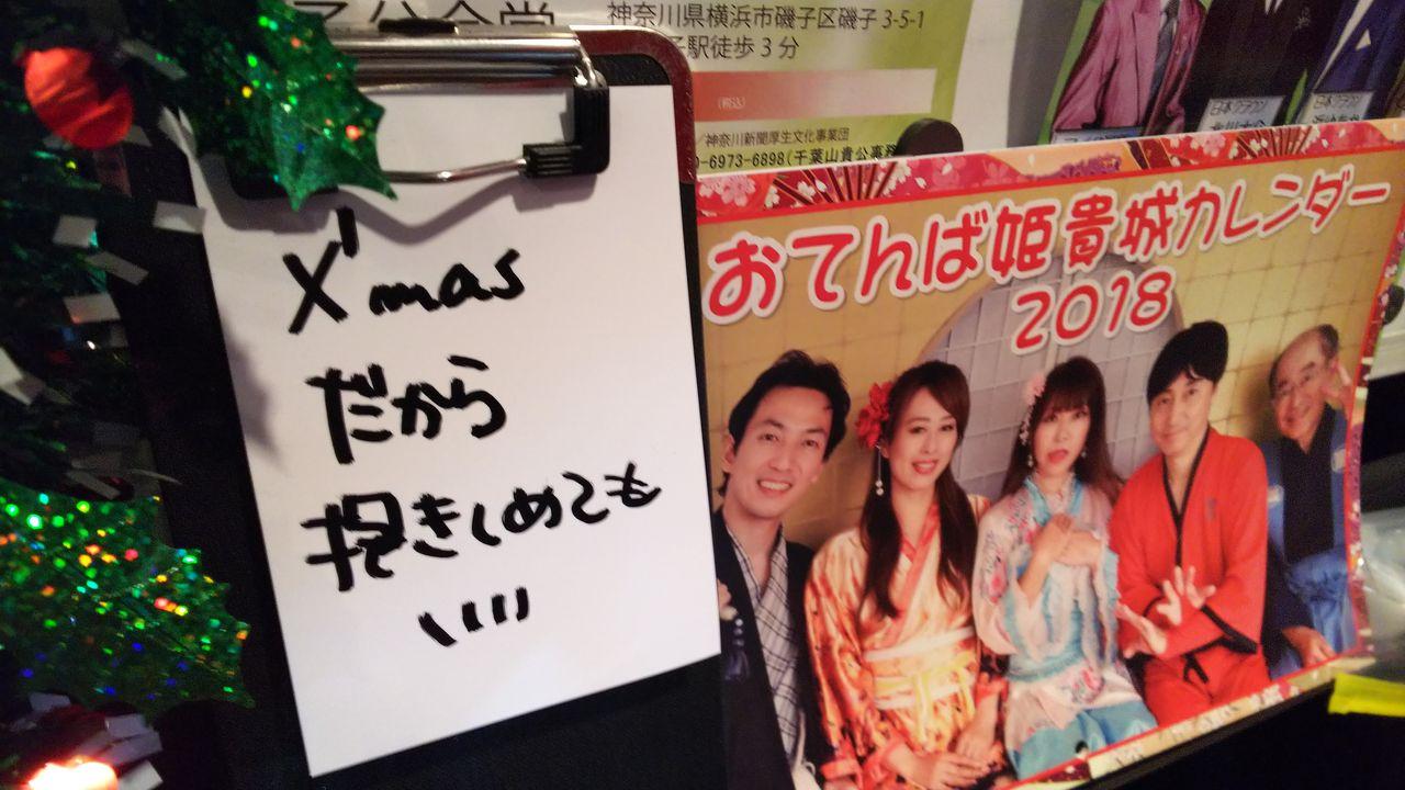 姫貴城クリスマス、チョット!チョット!チョット! : 龍雛札記~千葉 ...