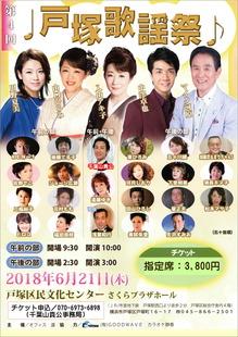 180621戸塚歌謡祭_web