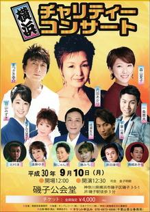 180910横浜チャリティー_web
